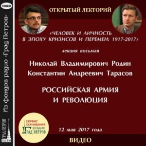 РОССИЙСКАЯ АРМИЯ И РЕВОЛЮЦИЯ 1917 ГОДА. Константин Тарасов, Николай Родин