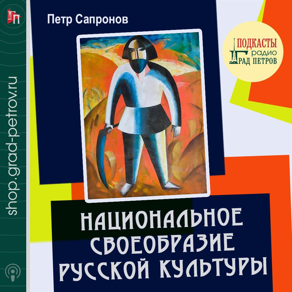 НАЦИОНАЛЬНОЕ СВОЕОБРАЗИЕ РУССКОЙ КУЛЬТУРЫ. Петр Сапронов
