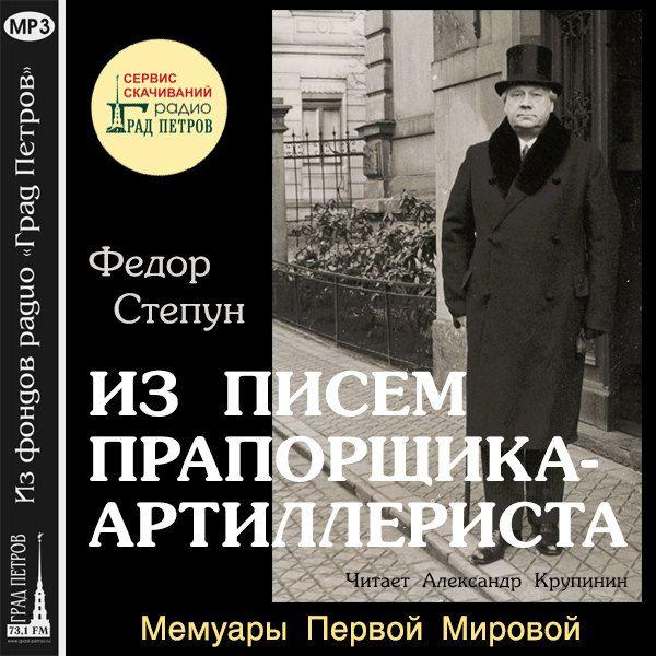 ИЗ ПИСЕМ ПРАПОРЩИКА-АРТИЛЛЕРИСТА. Федор Степун