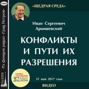 КОНФЛИКТЫ И ПУТИ ИХ РАЗРЕШЕНИЯ. Иван Арцишевский