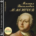 МИХАИЛ ВАСИЛЬЕВИЧ ЛОМОНОСОВ. Петр Бухаркин