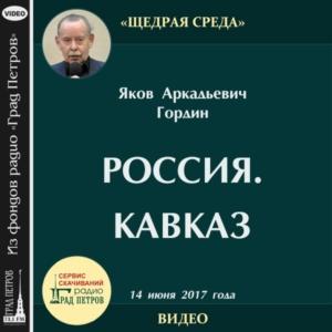 РОССИЯ – КАВКАЗ. Яков Гордин