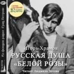 РУССКАЯ ДУША БЕЛОЙ РОЗЫ. Игорь Храмов