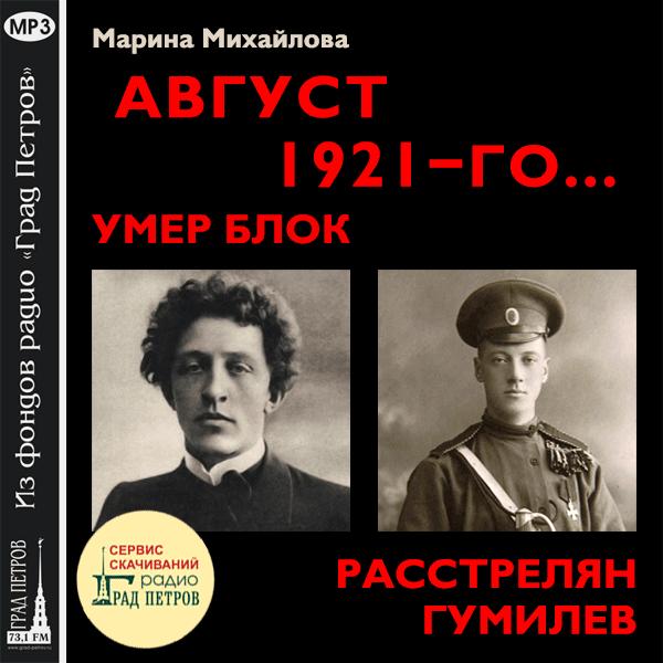 АВГУСТ 1921-ГО… УМЕР БЛОК, РАССТРЕЛЯН ГУМИЛЕВ. Марина Михайлова
