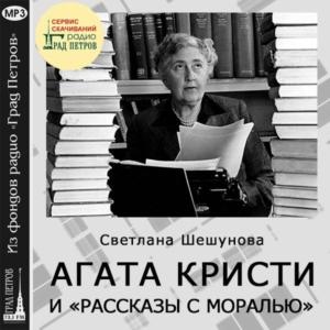АГАТА КРИСТИ И «РАССКАЗЫ С МОРАЛЬЮ». Светлана Шешунова