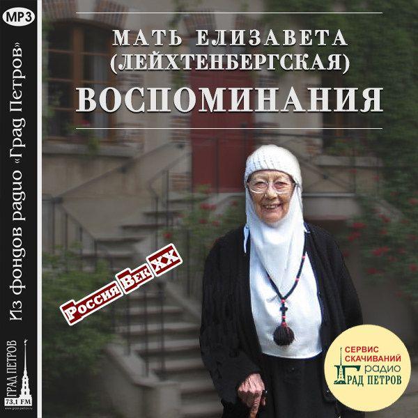МАТЬ ЕЛИЗАВЕТА (ЛЕЙХТЕНБЕРГСКАЯ). ВОСПОМИНАНИЯ. Людмила Зотова