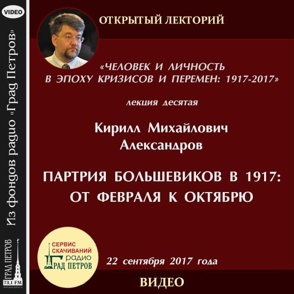 ПАРТИЯ БОЛЬШЕВИКОВ В 1917 ГОДУ: ОТ ФЕВРАЛЯ К ОКТЯБРЮ. Кирилл Александров