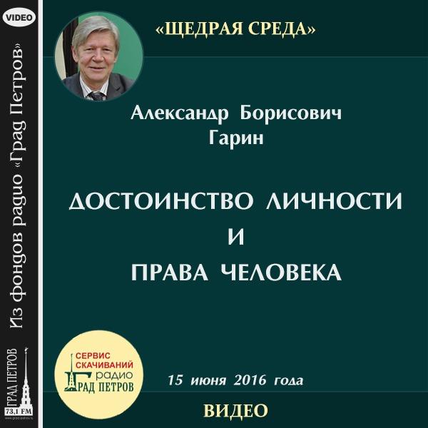 ДОСТОИНСТВО ЛИЧНОСТИ И ПРАВА ЧЕЛОВЕКА. Александр Гарин