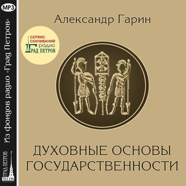 ДУХОВНЫЕ ОСНОВЫ ГОСУДАРСТВЕННОСТИ. Александр Гарин