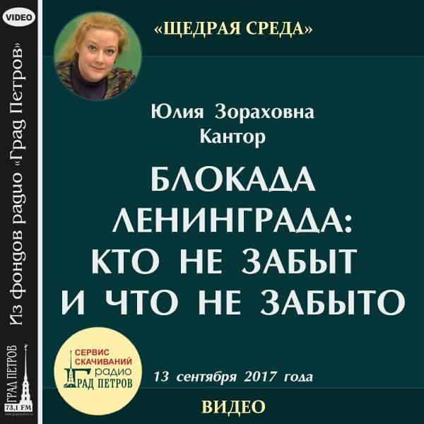 БЛОКАДА ЛЕНИНГРАДА: КТО НЕ ЗАБЫТ И ЧТО НЕ ЗАБЫТО. Юлия Кантор