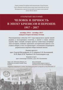 Открытый лекторий «Человек и личность в эпоху кризисов и перемен: 1917–2017»