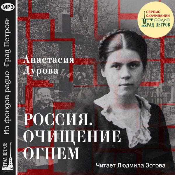 РОССИЯ. ОЧИЩЕНИЕ ОГНЕМ. Анастасия Дурова