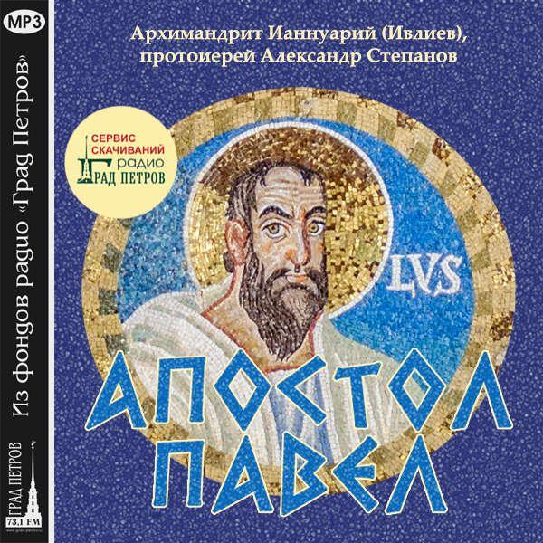 СВЯТОЙ АПОСТОЛ ПАВЕЛ. Архимандрит Ианнуарий (Ивлиев), протоиерей Александр Степанов
