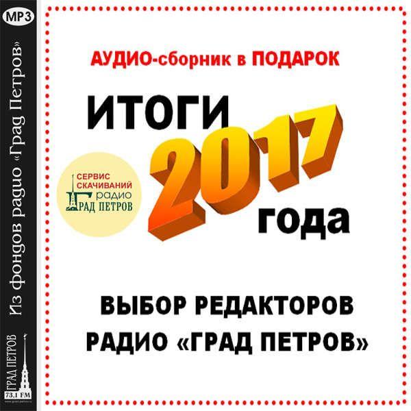 ИТОГИ 2017 ГОДА. ВЫБОР РЕДАКТОРОВ. Сборник