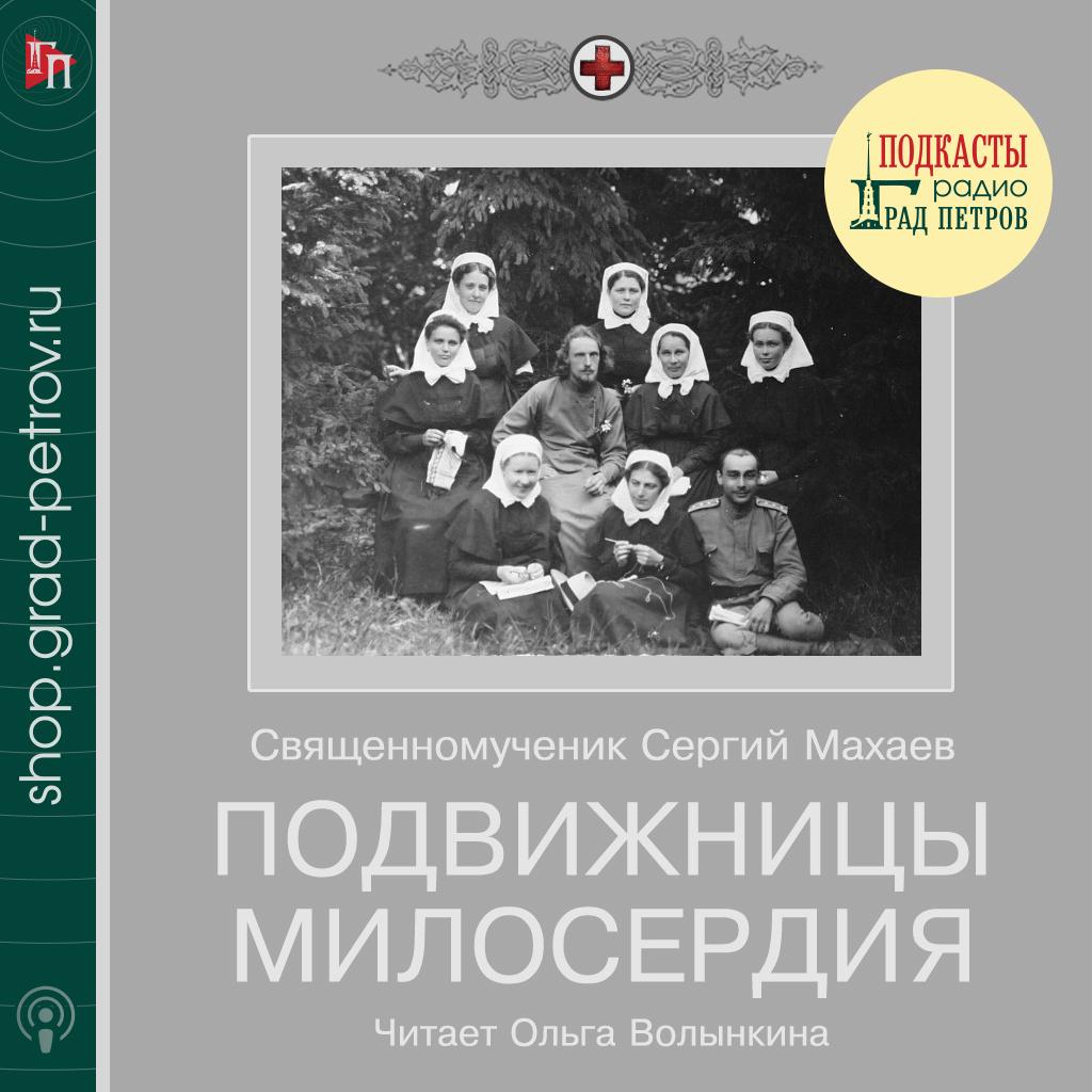 ПОДВИЖНИЦЫ МИЛОСЕРДИЯ. Священномученик Сергий Махаев