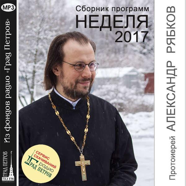 НЕДЕЛЯ. СБОРНИК 2017 ГОДА. Протоиерей Александр Рябков
