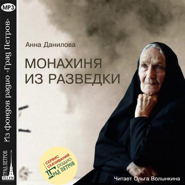 МОНАХИНЯ ИЗ РАЗВЕДКИ. Анна Данилова