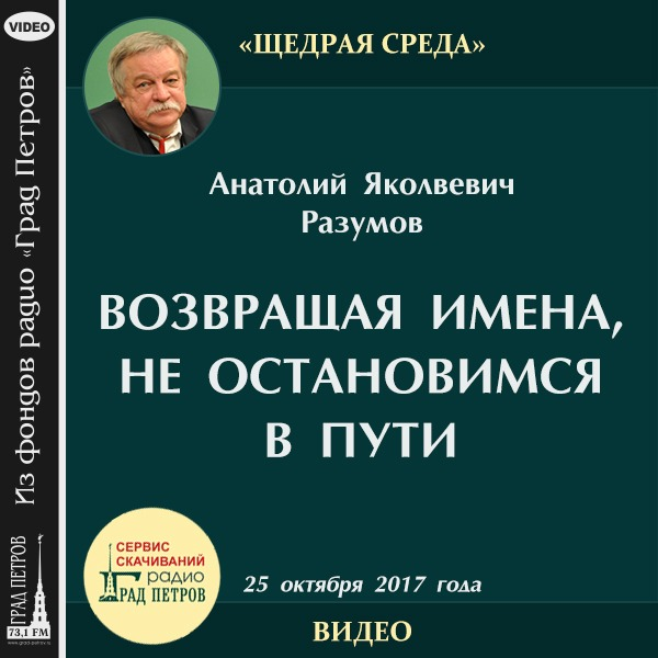 ВОЗВРАЩАЯ ИМЕНА, НЕ ОСТАНОВИМСЯ В ПУТИ. Анатолий Разумов