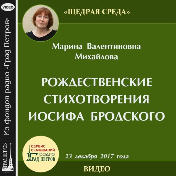 РОЖДЕСТВЕНСКИЕ СТИХОТВОРЕНИЯ ИОСИФА БРОДСКОГО. Марина Михайлова
