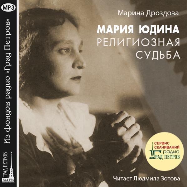 МАРИЯ ЮДИНА. РЕЛИГИОЗНАЯ СУДЬБА. Марина Дроздова