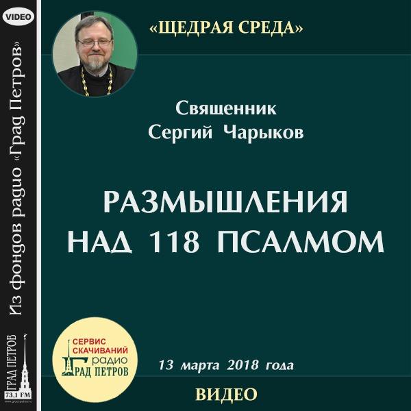 РАЗМЫШЛЕНИЯ НАД 118 ПСАЛМОМ. Священник Сергий Чарыков