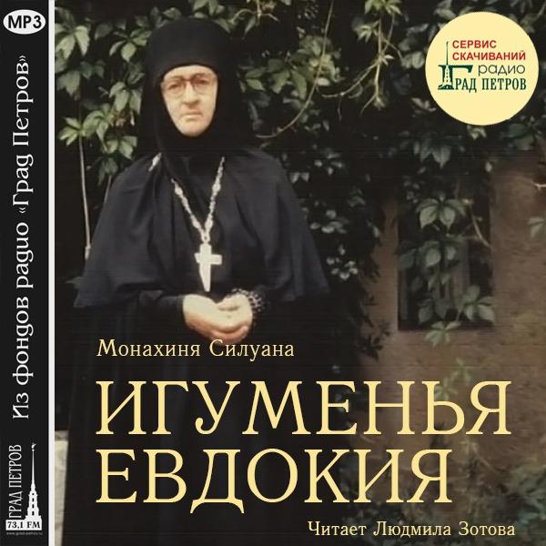 ИГУМЕНЬЯ ЕВДОКИЯ. Монахиня Силуана (Гуляева)