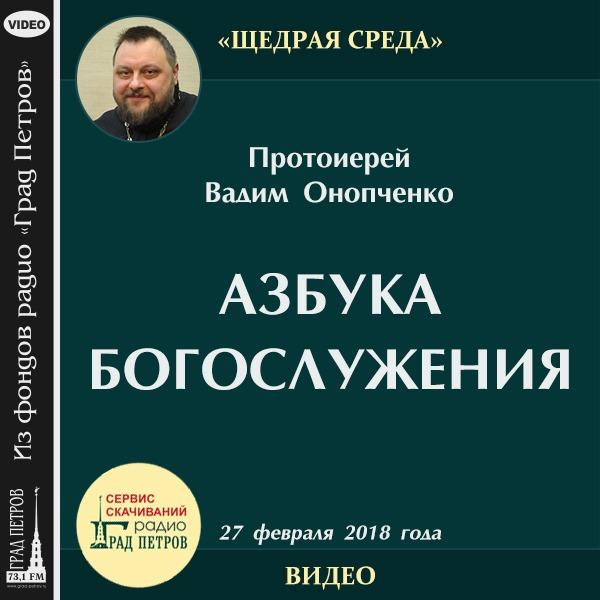 АЗБУКА БОГОСЛУЖЕНИЯ. Протоиерей Вадим Онопченко