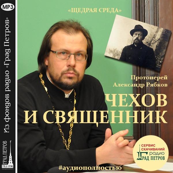ЧЕХОВ И СВЯЩЕННИК. Протоиерей Александр Рябков