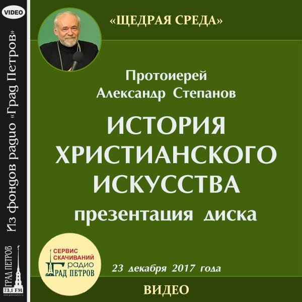 ИСТОРИЯ ХРИСТИАНСКОГО ИСКУССТВА. Протоиерей Александр Степанов