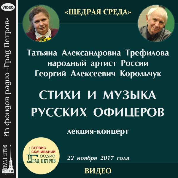 СТИХИ И МУЗЫКА РУССКИХ ОФИЦЕРОВ. Татьяна Трефилова, Георгий Корольчук