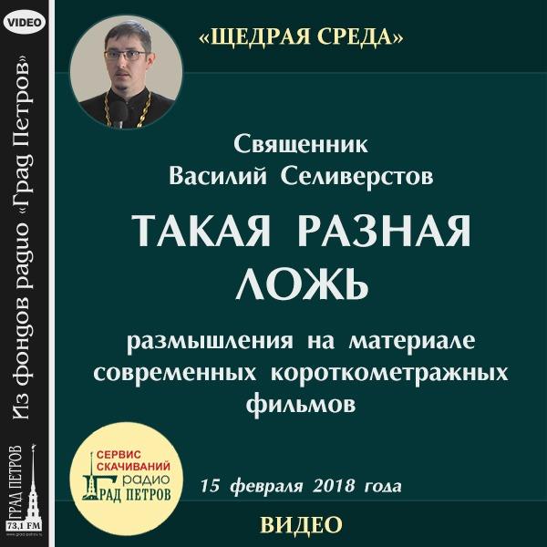 ТАКАЯ РАЗНАЯ ЛОЖЬ. КИНОЛЕКТОРИЙ. Священник Василий Селиверстов