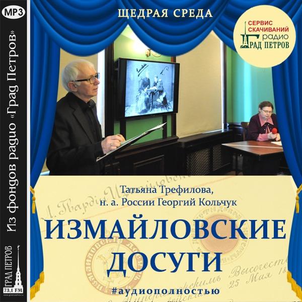 ИЗМАЙЛОВСКИЕ ДОСУГИ. Татьяна Трефилова, Георгий Корольчук