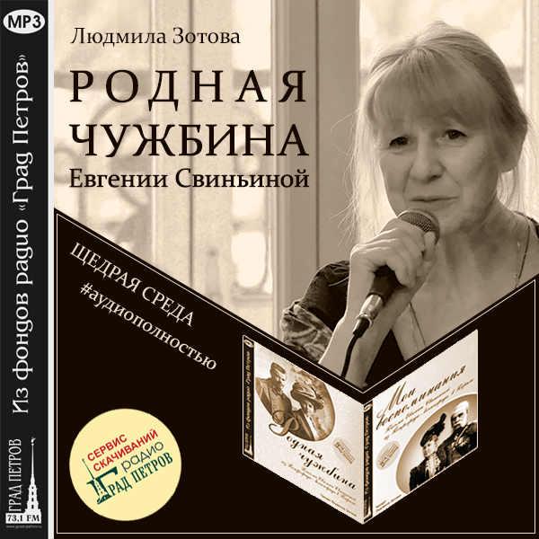 РОДНАЯ ЧУЖБИНА ЕВГЕНИИ СВИНЬИНОЙ. Людмила Зотова