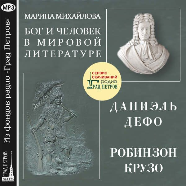 «РОБИНЗОН КРУЗО» ДАНИЭЛЯ ДЕФО. Марина Михайлова
