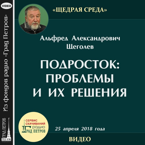 ПОДРОСТОК: ПРОБЛЕМЫ И ИХ РЕШЕНИЕ. Альфред Щеголев