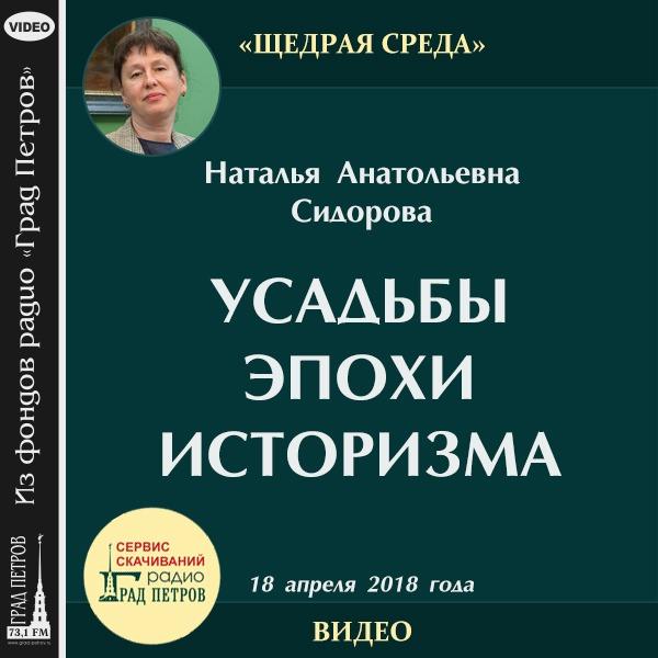 УСАДЬБЫ ЭПОХИ ИСТОРИЗМА. Наталья Сидорова