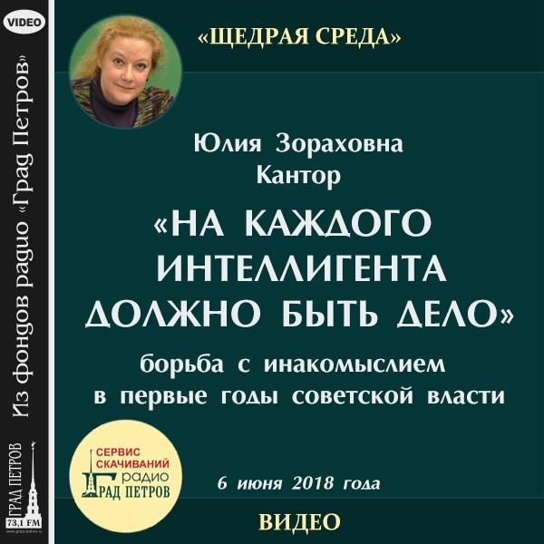 НА КАЖДОГО ИНТЕЛЛИГЕНТА ДОЛЖНО БЫТЬ ДЕЛО. Юлия Кантор