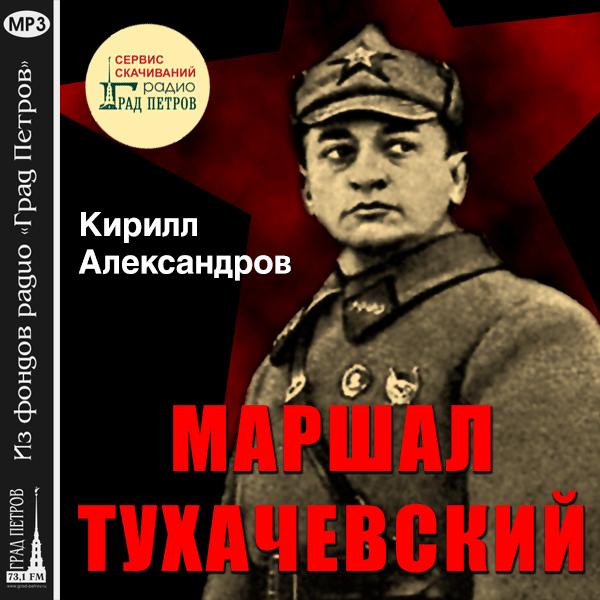 МАРШАЛ ТУХАЧЕВСКИЙ. Кирилл Александров