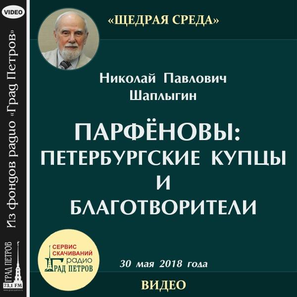 ПАРФЁНОВЫ — ПЕТЕРБУРГСКИЕ КУПЦЫ И БЛАГОТВОРИТЕЛИ. Николай Шаплыгин