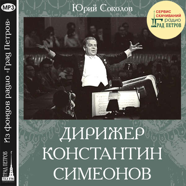 ДИРИЖЕР КОНСТАНТИН СИМЕОНОВ. Юрий Соколов
