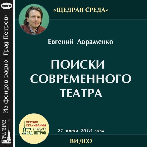 ПОИСКИ СОВРЕМЕННОГО ТЕАТРА. Евгений Авраменко