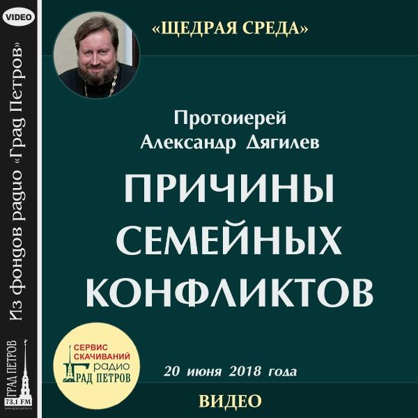 ПРИЧИНЫ СЕМЕЙНЫХ КОНФЛИКТОВ. Протоиерей Александр Дягилев