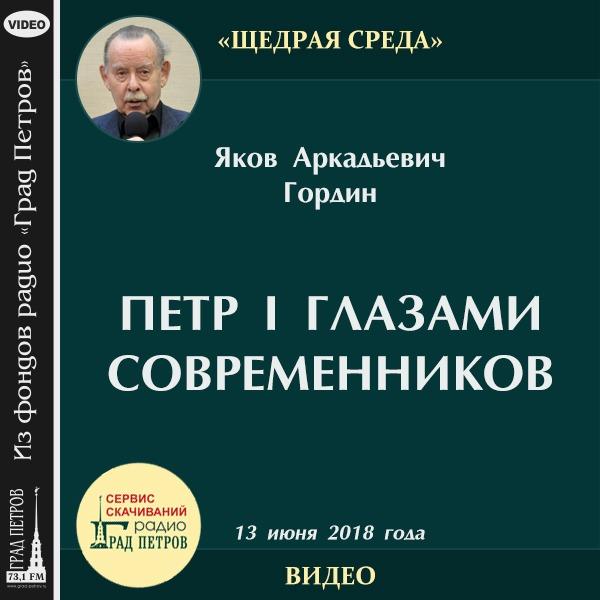 ПЕТР I ГЛАЗАМИ СОВРЕМЕННИКОВ. Яков Гордин