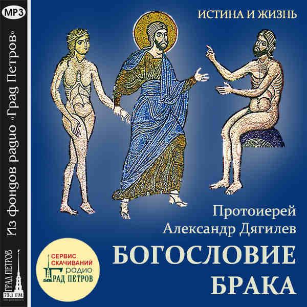 ИСТИНА И ЖИЗНЬ. БОГОСЛОВИЕ БРАКА. Протоиерей Александр Дягилев
