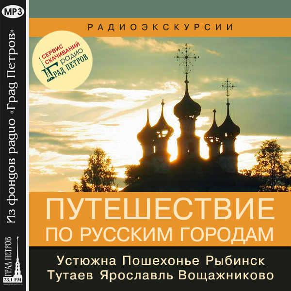ПУТЕШЕСТВИЕ ПО РУССКИМ ГОРОДАМ: УСТЮЖНА. Людмила Зотова