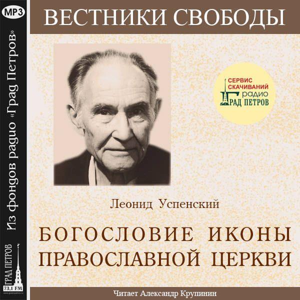 БОГОСЛОВИЕ ИКОНЫ ПРАВОСЛАВНОЙ ЦЕРКВИ. Леонид Успенский