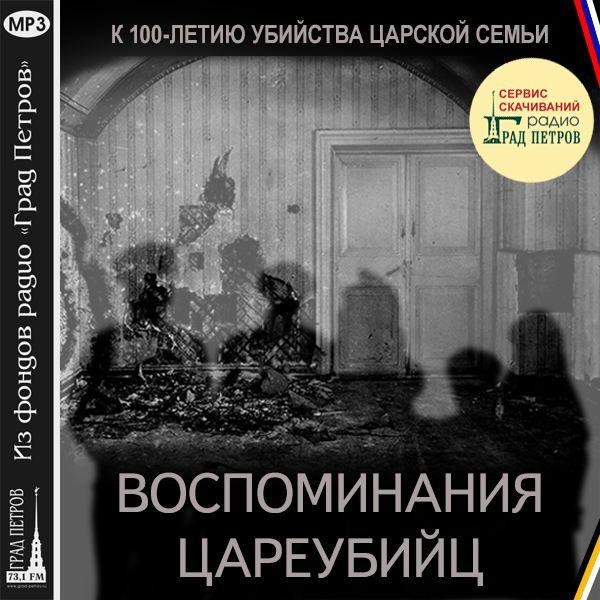 ВОСПОМИНАНИЯ ЦАРЕУБИЙЦ. Аудиозапись 1964 года