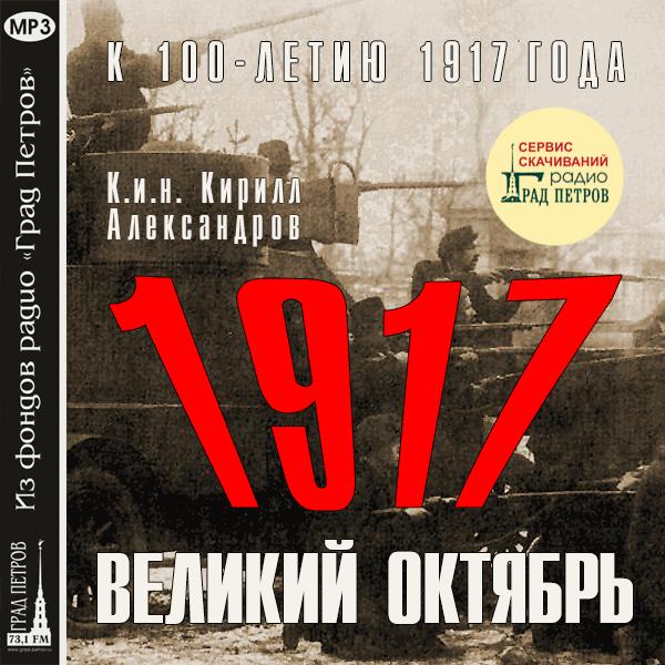 1917. ВЕЛИКИЙ ОКТЯБРЬ. Кирилл Александров, Марина Лобанова