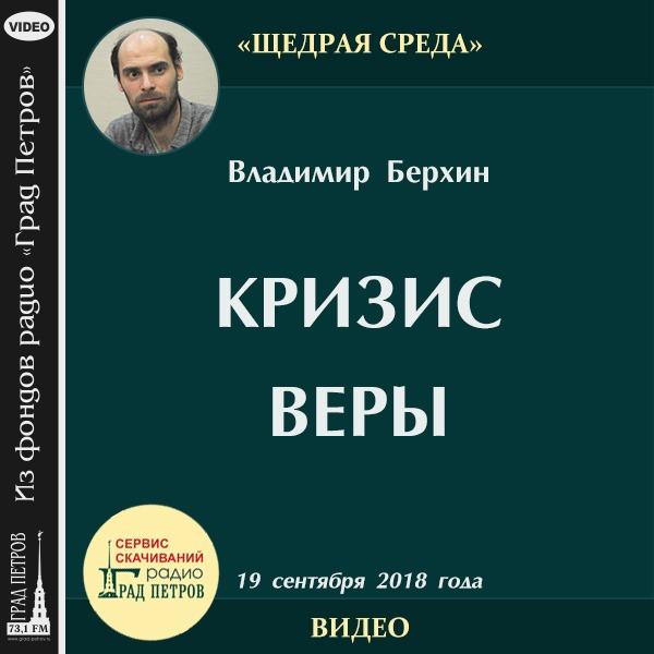 КРИЗИС ВЕРЫ. Владимир Берхин