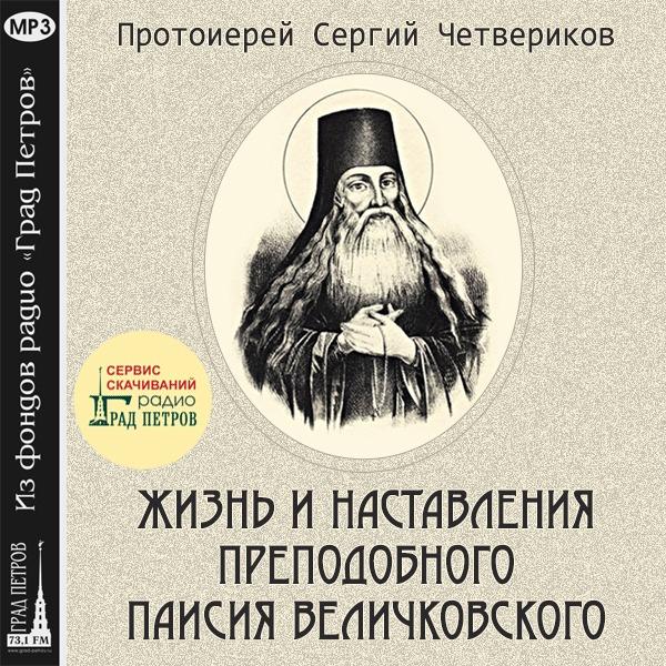 ЖИЗНЬ И НАСТАВЛЕНИЯ ПРЕПОДОБНОГО ПАИСИЯ ВЕЛИЧКОВСКОГО. Протоиерей Сергий Четвериков